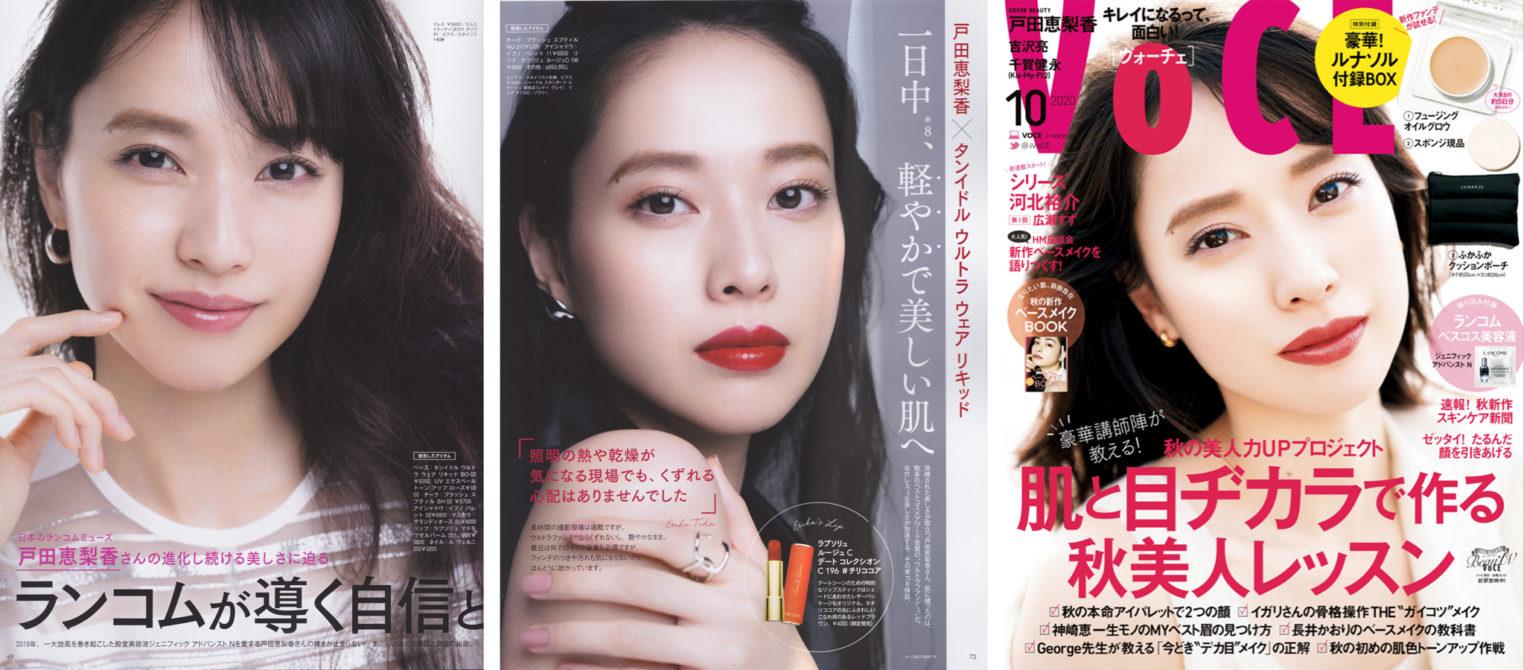 VoCE 2020 10月号 / LANCOME / Cover