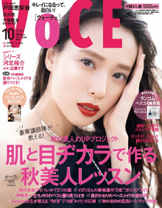 VOCE 2020 10月号