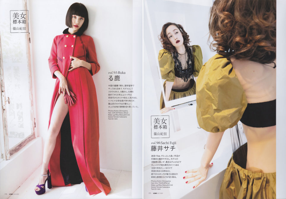 UOMO / 篠山紀信 美女標本箱