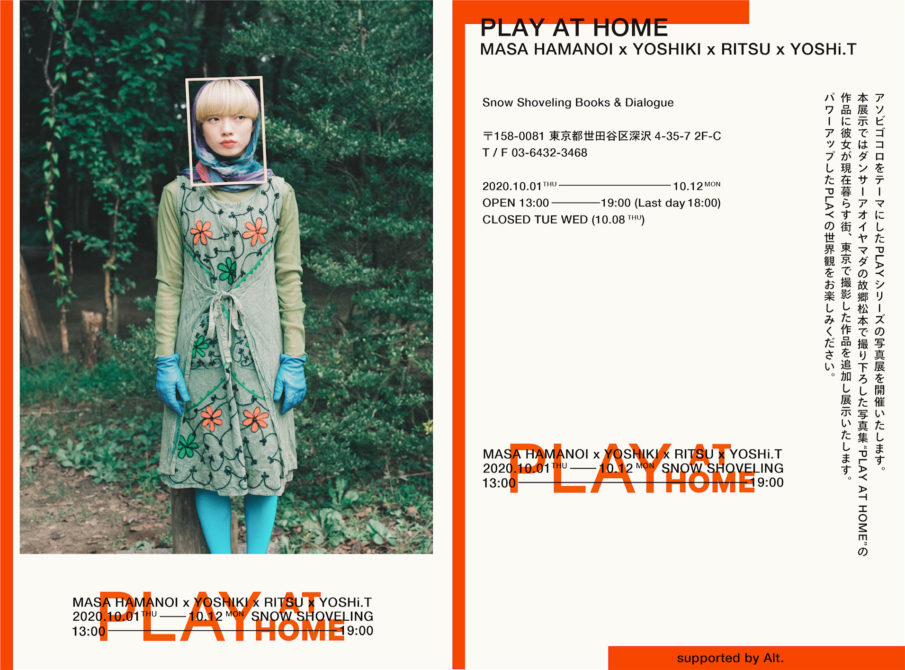 PLAY AT HOME_PHOTO EXHIBITION