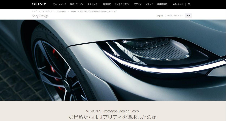 SONY_VISION-S Prototype