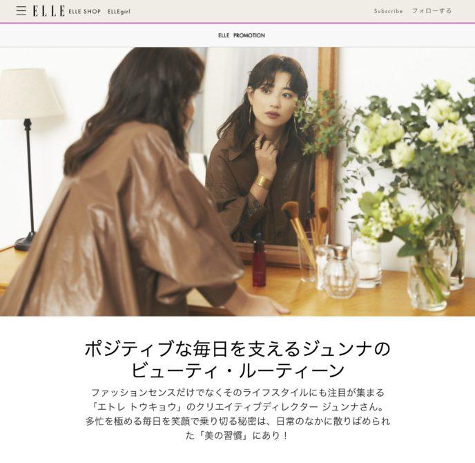 ELLE ONLINE_2020年11月