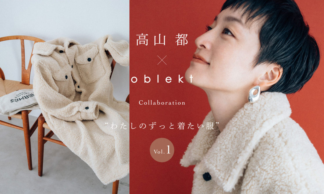 高山都×oblekt_2020winter