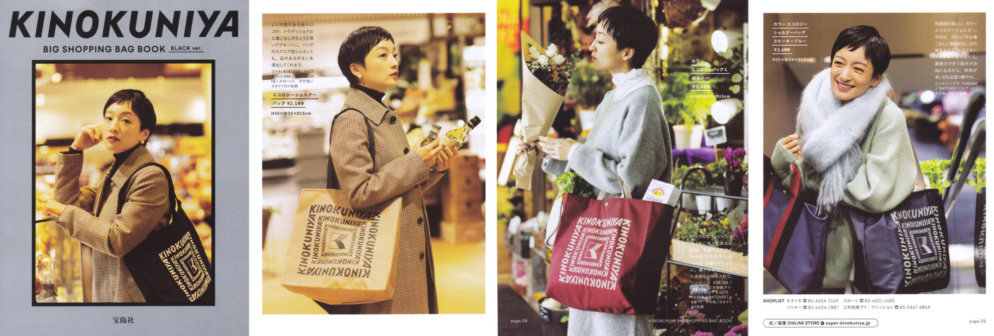 KINOKUNIYA BIG SHOPPING BAG BOOK
