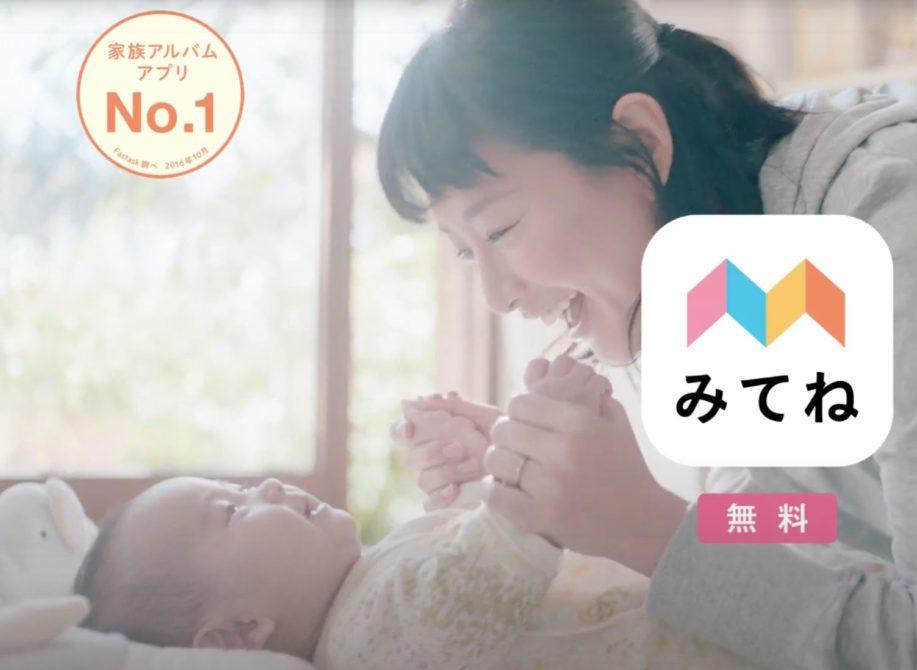 家族アルバムアプリ「みてね」CM
