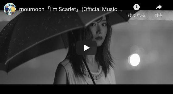moumoon「I'm Scarlet」MV_2018