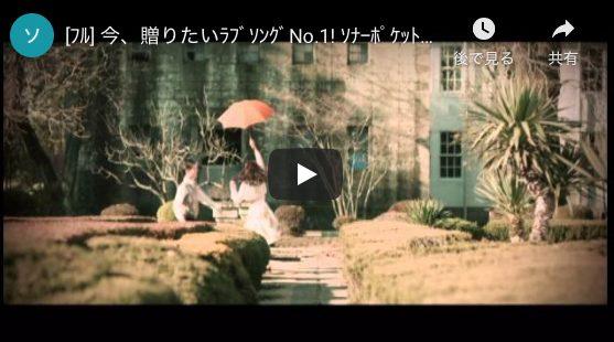 ソナーポケット「My Honey」MV_2015