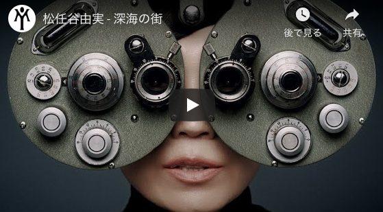 松任谷由実「深海の街」MV_2019