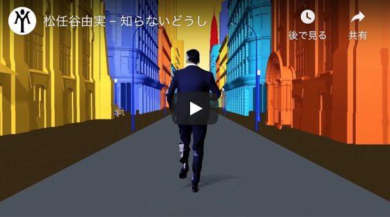 松任谷由実「知らないどうし」MV_2020