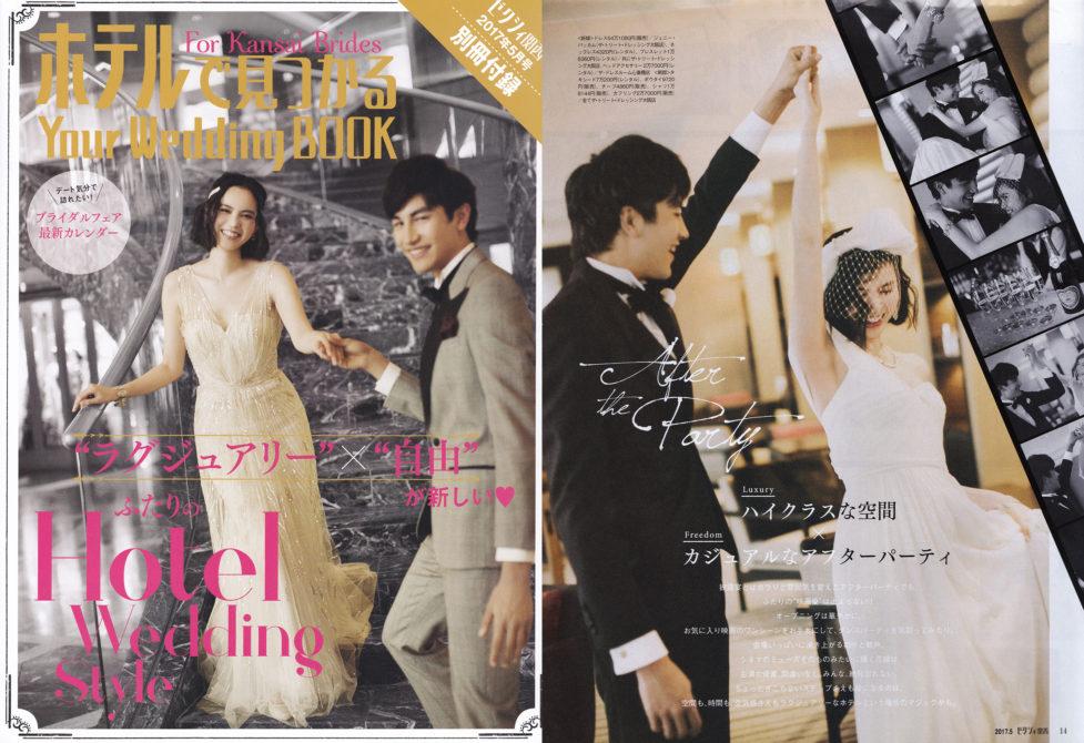 ゼクシィ関西_ 別冊付録 cover