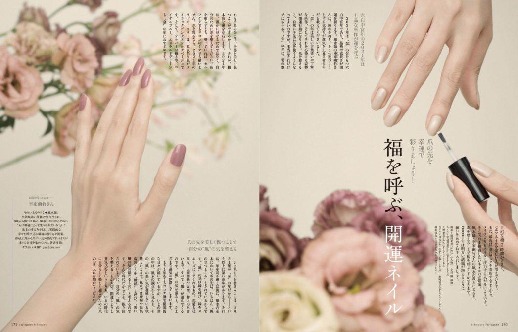 婦人画報_2021年2月号&オンライン