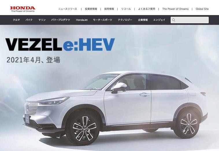 Honda 新型VEZEL_2021年