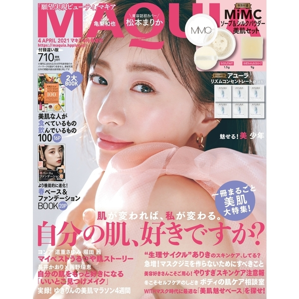 MAQUIA_2021年4月号COVER