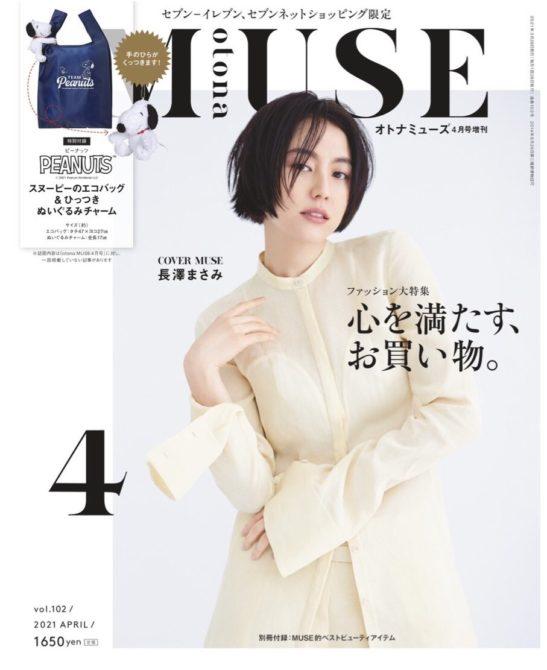 otona MUSE_2021年4月号_COVER