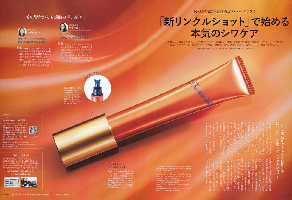 éclat』2/1発売号 POLA 新リンクルショット