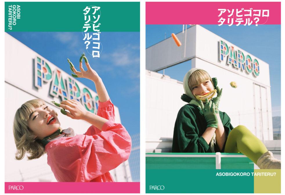 松本PARCO 2021