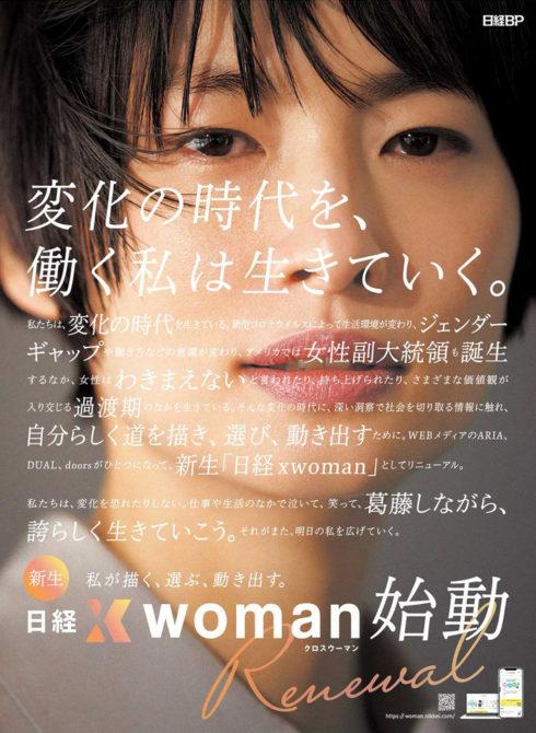 WEBメディア_日経xwoman_クロスウーマン