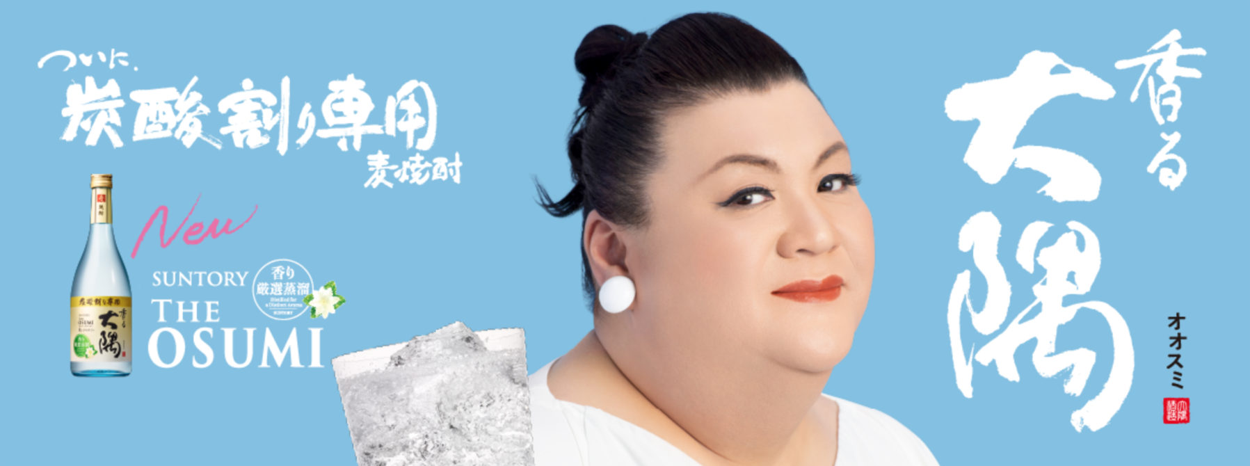 SUNTORY 香る大隅_広告ビジュアル 2021