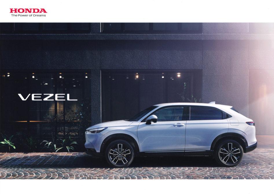 『Honda 新型ヴェゼル』カタログ