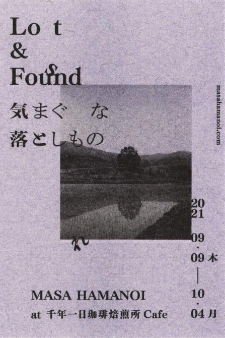 Lost&Found_写真展 2021