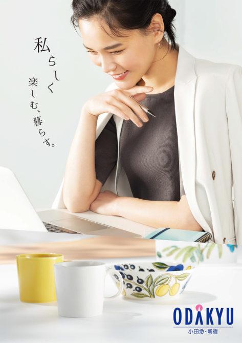 小田急百貨店新宿店 2021 Spring