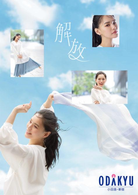 小田急百貨店新宿店 2021 Summer