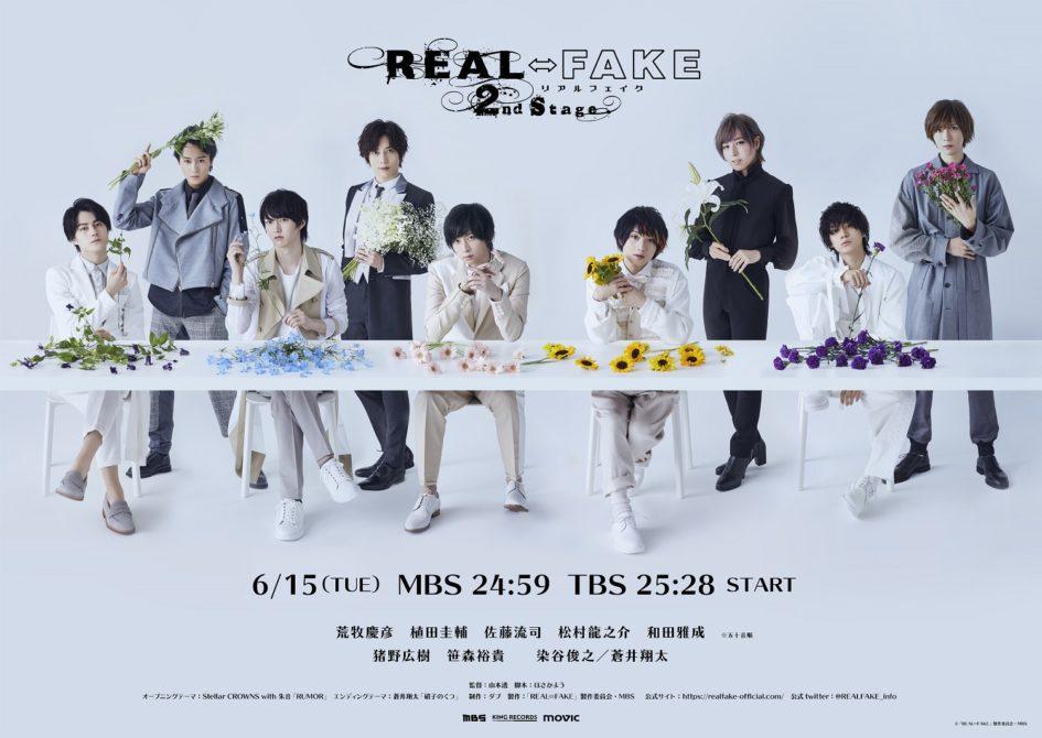ドラマ「REAL⇔ FAKE 2nd Stage」2021