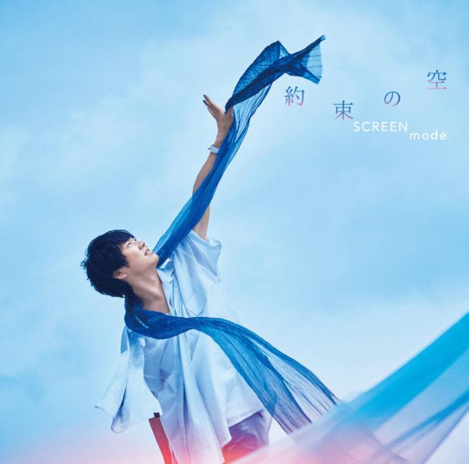 SCREEN mode「約束の空」CDJK