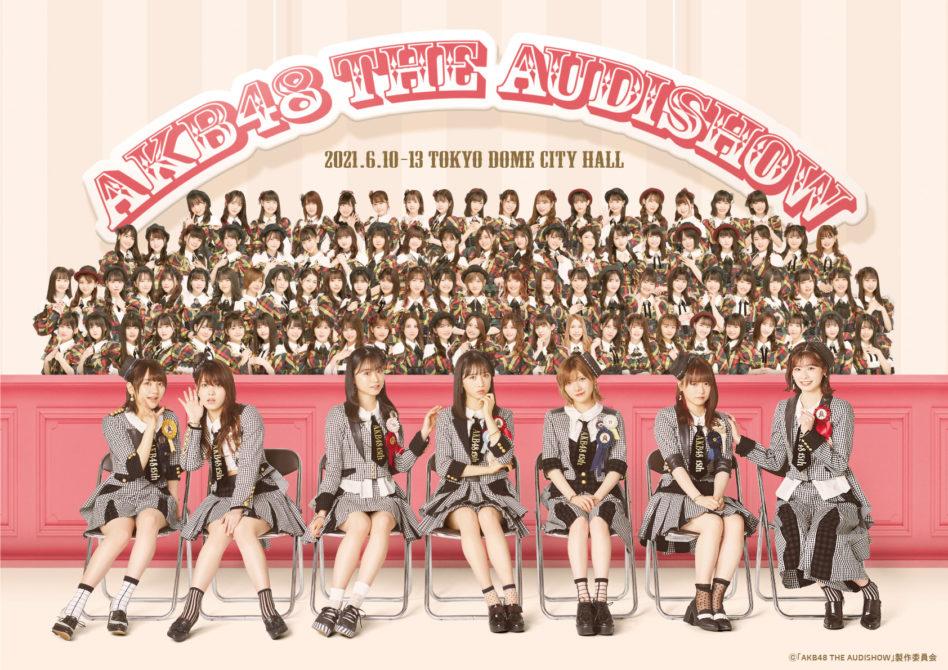 舞台「AKB48 THE AUDISHOW」キービジュアル
