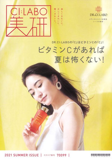 Ci:LABO美研_2021年夏号COVER