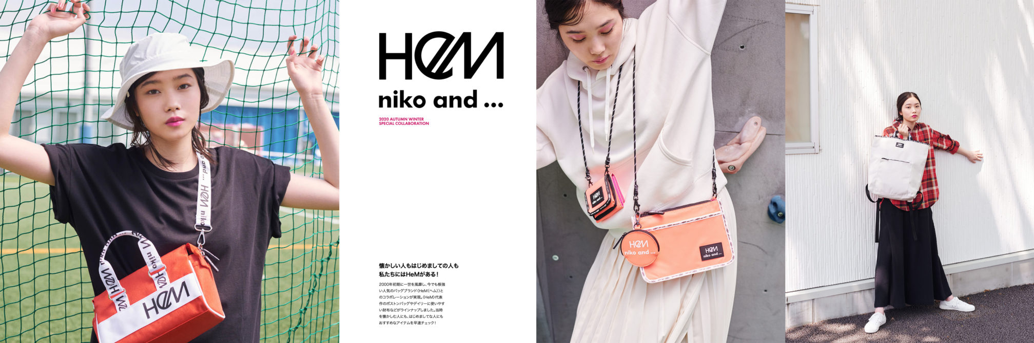 niko and… × HeM_ 2020 A/W SPECIAL COLLABORATION
