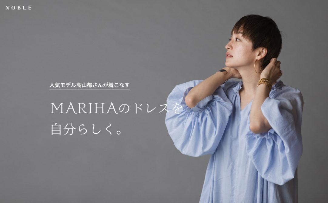 「NOBLE」オフィシャルサイト_MARIHA×高山都 2021