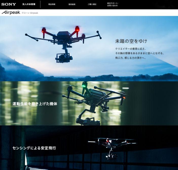 SONY ドローン「 Airpeak 」