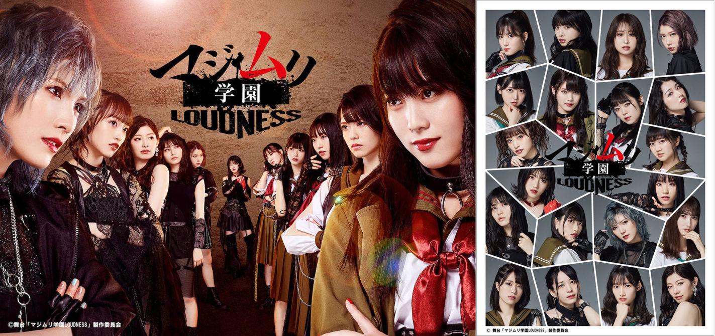 AKB48舞台「マジムリ学園-LOUDNESS-」
