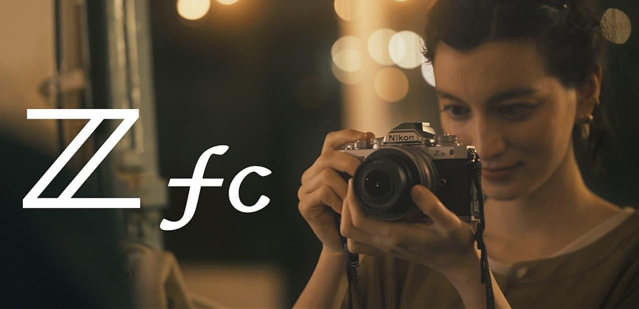 Nikon ミラーレスカメラ「Z fc」_2021
