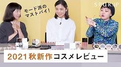 SPUR TV「2021秋新作コスメ」_2021年8月