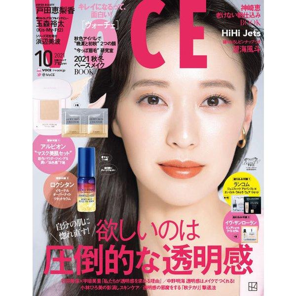 VOCE_2021年10月号 COVER