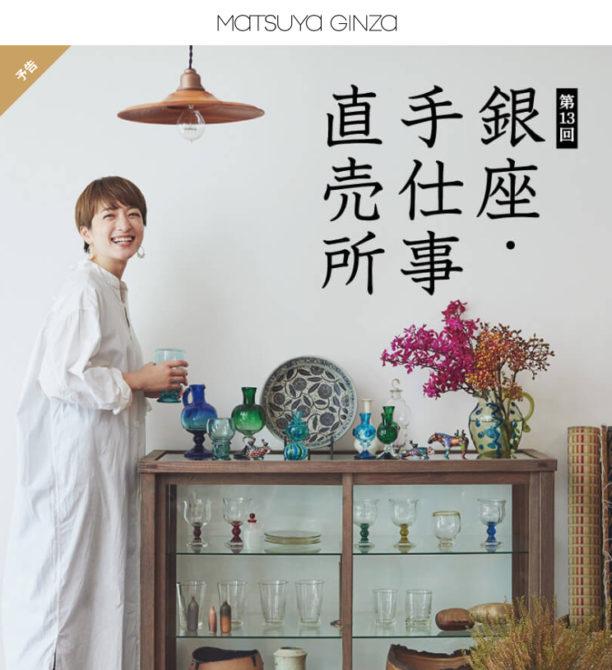 松屋銀座「銀座・手仕事直売所」告知ビジュアル