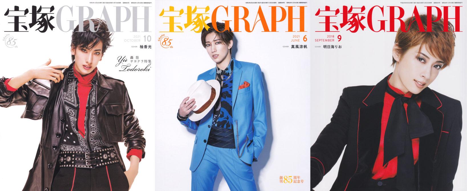 宝塚GRAPH_COVER